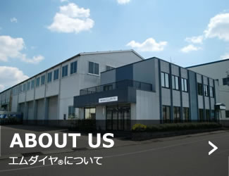 ABOUT US エムダイヤについて