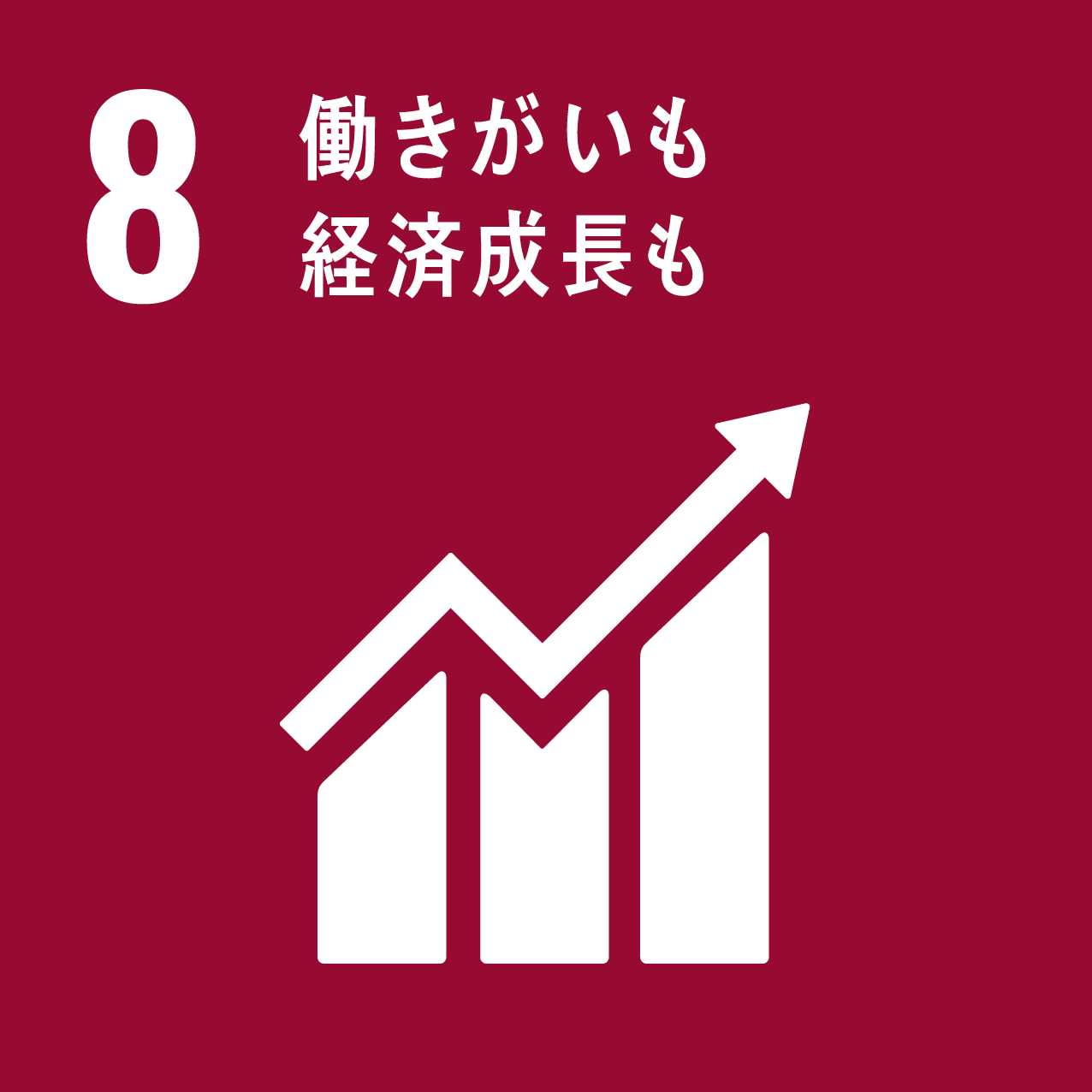 8.働きがいも 経済成長も