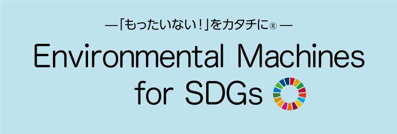 Environmental Machines for SDGs